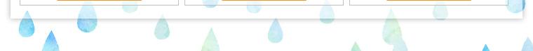 梅雨のアメニティ特集